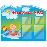"""Стенд для детского сада """"Физкульт-УРА!"""", фото 1"""