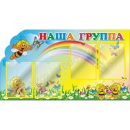 Стенд для детского сада НАША ГРУППА (пчелка Майя), фото 1