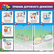 """Стенд для детей """"Правила дорожного движения"""", фото 1"""