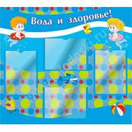 Стенд ВОДА И ЗДОРОВЬЕ (друзья), фото 1