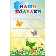 Стенд для поделок в детском саду НАШИ ПОДЕЛКИ для группы Лучики, фото 1