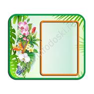 Декоративный стенд  ТРОПИКИ (цветы, бабочка), фото 1