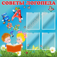 Стенд для детского сада СОВЕТЫ ЛОГОПЕДА (дети за книжкой), фото 1