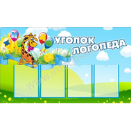 Стенд для детского сада УГОЛОК ЛОГОПЕДА (жирафик с шариками), фото 1