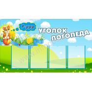 Стенд для детского сада УГОЛОК ЛОГОПЕДА (львенок на мячике), фото 1