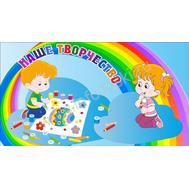 Магнитный стенд для детских рисунков НАШЕ ТВОРЧЕСТВО (детки), фото 1