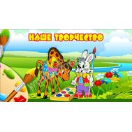 Магнитный стенд для детских рисунков НАШЕ ТВОРЧЕСТВО (зайчик с жирафом), фото 1
