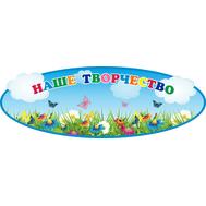 Стенд-заголовок для детских рисунков (бабочки на лужайке), фото 1