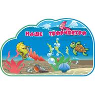 Магнитный стенд для детских рисунков НАШЕ ТВОРЧЕСТВО (морской), фото 1