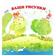 Магнитный стенд для детских рисунков ВАШИ РИСУНКИ, фото 1
