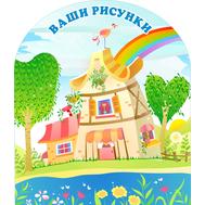 Магнитный стенд для детских рисунков ВАШИ РИСУНКИ (необычный домик), фото 1