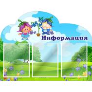 Стенд ИНФОРМАЦИЯ (колокольчики), фото 1
