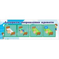 """Стенд для детского сада """"АЛГОРИТМ ЗАПРАВЛЕНИЯ КРОВАТИ"""", фото 1"""