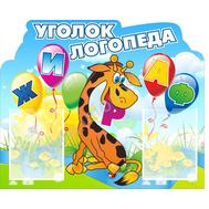 Стенд СОВЕТЫ ЛОГОПЕДА (жирафик), фото 1