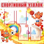 """Стенд для детского сада """"Спортивный уголок"""", фото 1"""