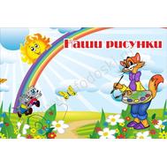 Магнитный стенд для детского сада НАШИ РИСУНКИ (кот Леопольд), фото 1
