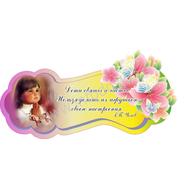 Декоративный стенд МИЛЫЕ ДЕТИ (розовый цветок) 0,8*0,4м, фото 1