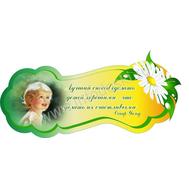Декоративный стенд МИЛЫЕ ДЕТИ (белый цветок), 0,8*0,4м, фото 1