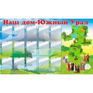"""Стенд """"Наш дом - Южный Урал"""", фото 1"""