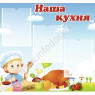 """Стенд для детского сада """"Наша кухня"""", фото 1"""