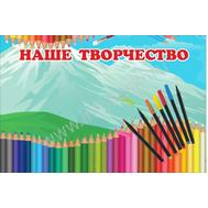 Магнитный стенд для рисунков в детском саду НАШЕ ТВОРЧЕСТВО, фото 1