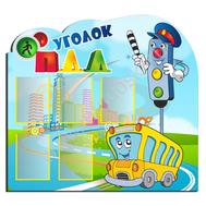 """Стенд для детского сада """"Уголок ПДД"""", фото 1"""