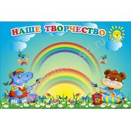 Магнитный стенд для детских рисунков (зверята и радуга), фото 1