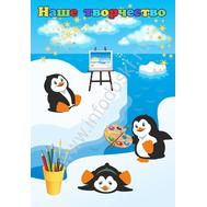 Магнитный стенд для детских рисунков (пингвинчики), фото 1