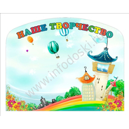 Магнитный стенд для детских рисунков НАШЕ ТВОРЧЕСТВО (сказочные домики), фото 1