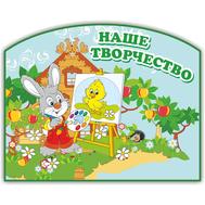 Магнитный стенд для детских рисунков НАШЕ ТВОРЧЕСТВО (рисующий зайчик), фото 1