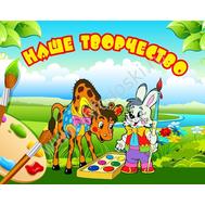 Магнитный стенд для детских рисунков НАШЕ ТВОРЧЕСТВО (зверята с красками), фото 1