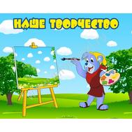 Магнитный стенд для детских рисунков НАШЕ ТВОРЧЕСТВО (медвежонок на природе), фото 1