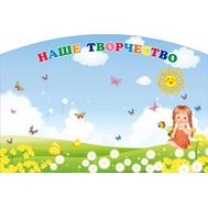 Магнитный стенд для детских рисунков НАШЕ ТВОРЧЕСТВО, фото 1