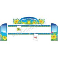 Комплект стендов для детских рисунков (солнышко), фото 1