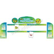 Комплект стендов для детских рисунков (бабочки), фото 1