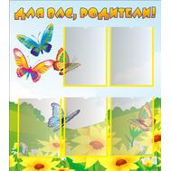 Информационный стенд для родителей (бабочки), фото 1