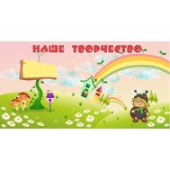 Магнитный стенд для детских рисунков НАШЕ ТВОРЧЕСТВО (сказочный город), фото 1