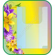 Стенд для рисунков с объемным карманом А4 (лилия), фото 1