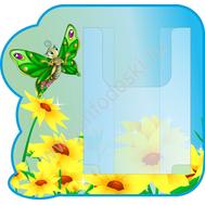 Стенд для рисунков с объемным карманом А4 (желтые цветы), фото 1