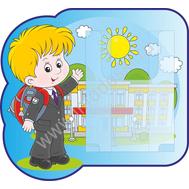 Стенд для рисунков с объемным карманом А4 (первоклассник), фото 1