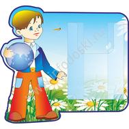 Стенд для рисунков с объемным карманом А4 (мальчик), фото 1