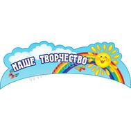 Стенд-заголовок для детских рисунков (радуга), фото 1
