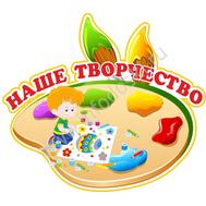Стенд-заголовок для детских рисунков (палитра), фото 1