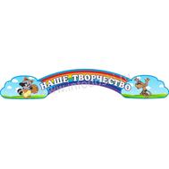 Стенд-заголовок для детских рисунков (енотик и обезьянка), фото 1