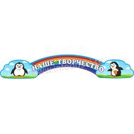 Стенд-заголовок для детских рисунков (пингвинчики), фото 1