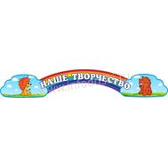 Стенд-заголовок для детских рисунков (ежик с медвежонком), фото 1