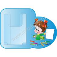 Стенд для рисунков с объемным карманом А4 (малышка), фото 1