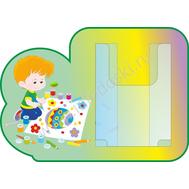 Стенд для рисунков с объемным карманом А4 (рисующий малыш), фото 1
