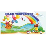 Магнитный стенд для детских рисунков НАШЕ ТВОРЧЕСТВО (воздушные шарики), фото 1
