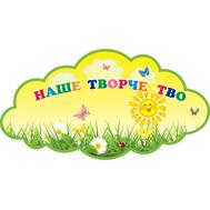 Стенд-заголовок для детских рисунков (веселое солнышко), фото 1